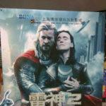 Thor-Loki-Poster