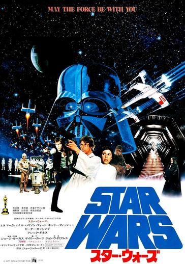 Japonya Star Wars, 1977