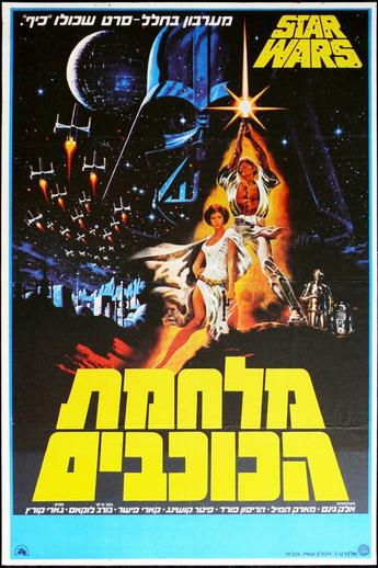 İsrail Star Wars, 1977