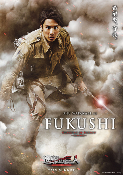 aot_movie_fukushi