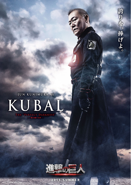 aot_movie_kubal
