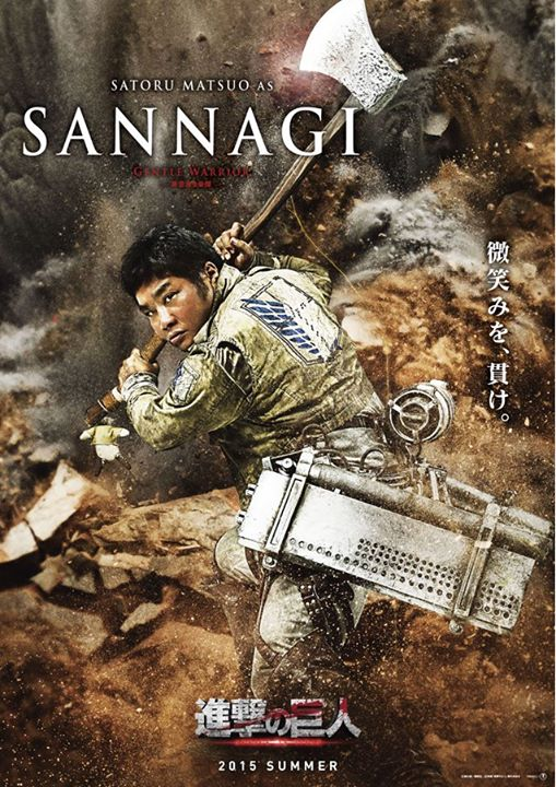 aot_movie_sannagi
