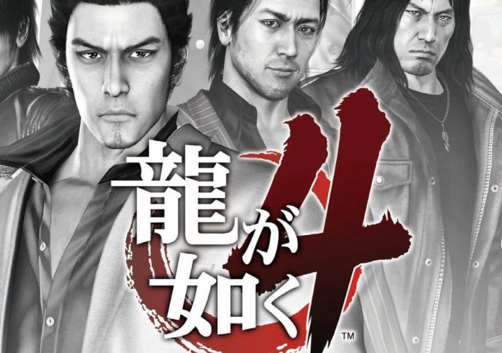 03 Ryu Ga Gotoku