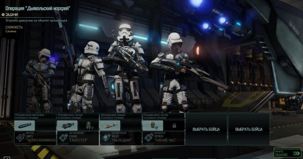 XCom2-stormtropper-star-wars-helmet