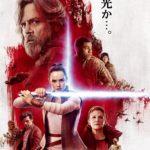 The Last Jedi Poster 2