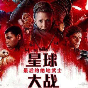 The Last Jedi China