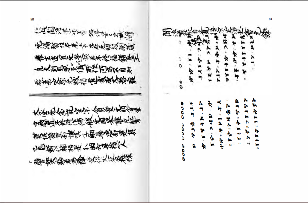 Irk Bitig runik metin